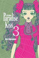 "Ателье ""Paradise Kiss"". Том 3"
