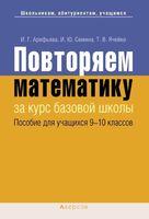 Повторяем математику за курс базовой школы. Пособие для учащихся 9-10 классов