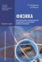 Физика для профессий и специальностей технического и естественно-научного профилей. Сборник задач
