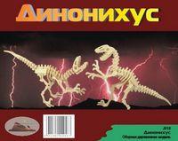 """Сборная деревянная модель """"Динонихус"""" (2в1)"""