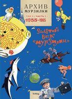 """Архив Мурзилки. Том 2. В 2 книгах. Книга 1. Золотой век """"Мурзилки"""". 1955-1965"""
