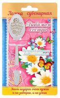 """Ложка чайная металлическая на открытке """"Любимая сестра"""" (13,7 см)"""