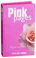 """Блокнот """"Pink pages"""" (125х200 мм)"""