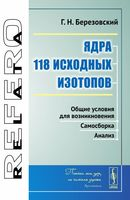 Ядра 118 исходных изотопов. Общие условия для возникновения. Самосборка. Анализ