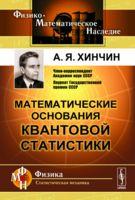 Математические основания квантовой статистики (м)