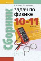 Сборник задач по физике. 10-11 классы. Электронная версия