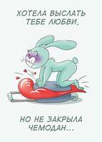 """Открытка """"Чемодан любви"""""""