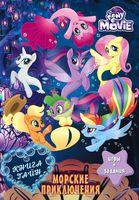 Мой маленький пони. Книга тайн. Морские приключения
