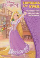 Принцесса Disney. Зарядка для ума