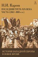 История Западной Европы в Новое время. Последняя треть XIX века. Часть I (1867-1880-е гг.)