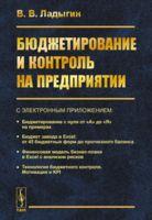 Бюджетирование и контроль на предприятии (м)