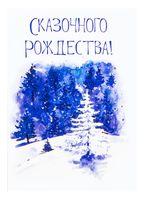 """Открытка """"Сказочного Рождества!"""""""