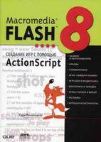 Macromedia Flash 8. Создание игр с помощью ActionScript