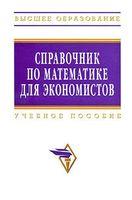 Справочник по математике для экономистов