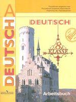 Deutsch. 8 Klasse. Arbeitsbuch