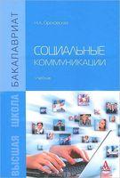 Социальные коммуникации