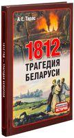 1812. Трагедия Беларуси