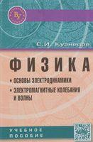 Физика. Основы электродинамики. Электромагнитные колебания и волны