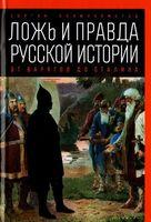 Ложь и правда русской истории. От варягов до Сталина