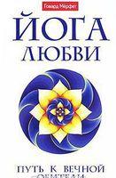 Йога любви. Путь к вечной обители