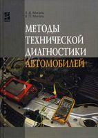 Методы технической диагностики автомобилей