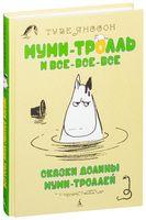 Сказки Долины муми-троллей
