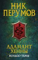 Адамант Хенны (м)