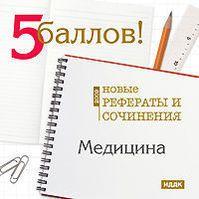 5 баллов! Новые рефераты и сочинения 2009: Медицина