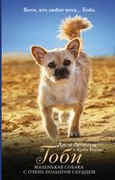 Гоби. Маленькая собака с очень большим сердцем