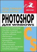 PhotoShop CS для Windows. Быстрый старт