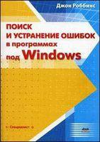 Поиск и устранение ошибок в программах под Windows