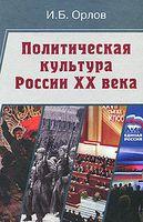 Политическая культура России XX века