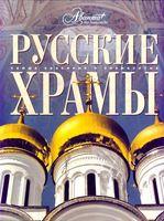 Русские храмы