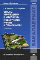 Основы аэрогеодезии и инженерно-геодезические работы в строительстве