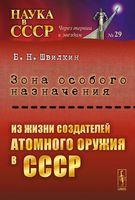 Зона особого назначения. Из жизни создателей атомного оружия в СССР