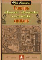 Словарь оккультных, герметических и алхимических сигилов