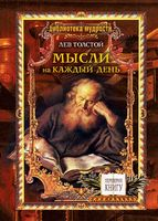 Библиотека мудрости. Мысли на каждый день. Петр Столыпин о России