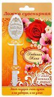 """Ложка чайная металлическая на открытке """"Любимая мама"""" (137 мм)"""