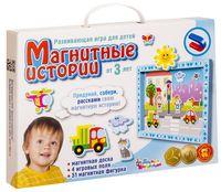 """Набор магнитов """"Магнитные истории"""" (арт. 01533)"""