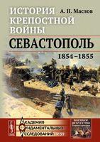 История крепостной войны. Севастополь (1854-1855)