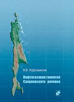 Нефтегазовая геология Сахалинского региона (+ CD)