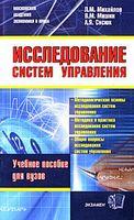Исследование систем управления (мягкая обложка)