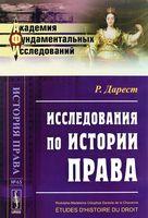 Исследования по истории права (м)