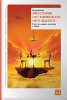��������� �������������� Four Seasons. ��������, ������, �������� � �����