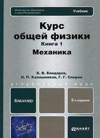 Курс общей физики. Книга 1. Механика