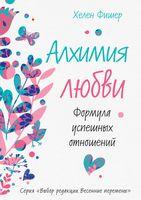Алхимия любви. Формула успешных отношений