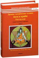 Древние тантрические техники йоги и крийи. В 3 томах. Том 3. Мастер-курс