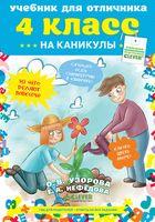 Учебник для отличника на каникулы. 4 класс