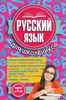 Русский язык для школьников (Комплект из 4-х книг)
