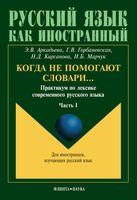 Когда не помогают словари… Практикум по лексике современного русского языка. В 3 частях. Часть 1